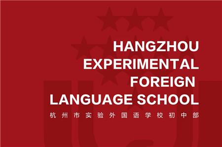 杭州市实验外国语学校(初中部)2020年新生电脑派位录取公告
