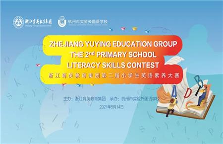 浙江育英教育集团第二届小学生英语素养大赛在我校举行